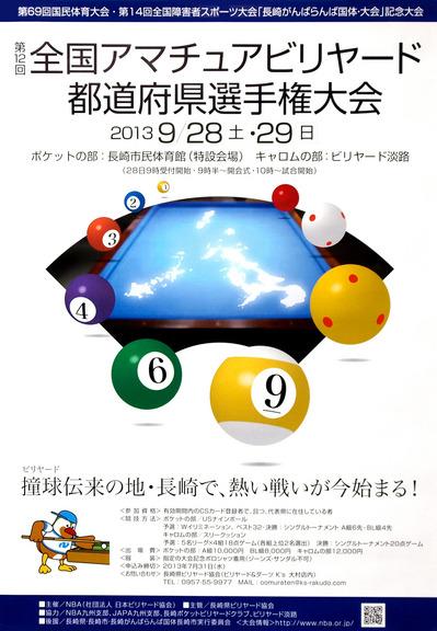 2013nagasaki-18.jpg