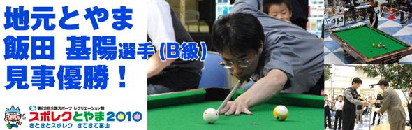 飯田 基陽選手優勝!