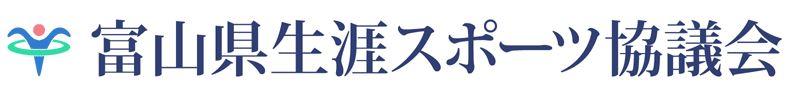富山県生涯スポーツ協議会