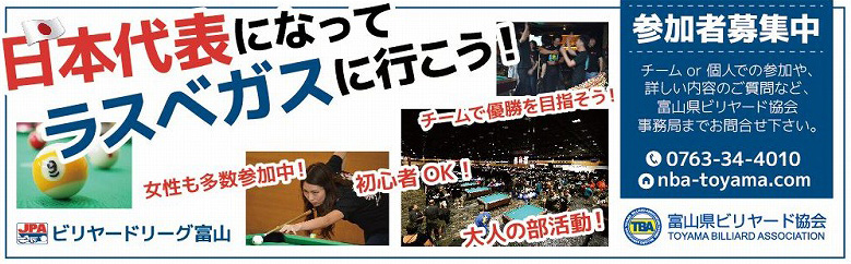 JPAビリヤードリーグ富山Division