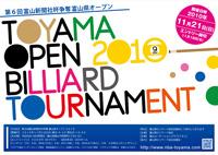 富山県オープンポスター