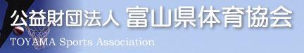 富山県体育協会